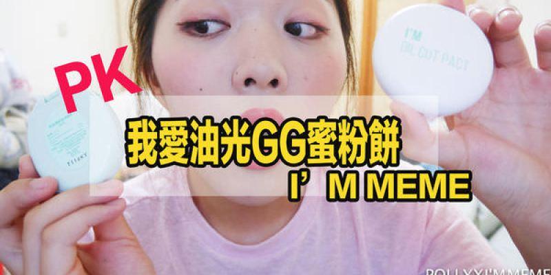 夏天油光不要來!I'M MEME 我愛油光GG蜜粉餅♥ PK賽及控油心得分享♥ ♥