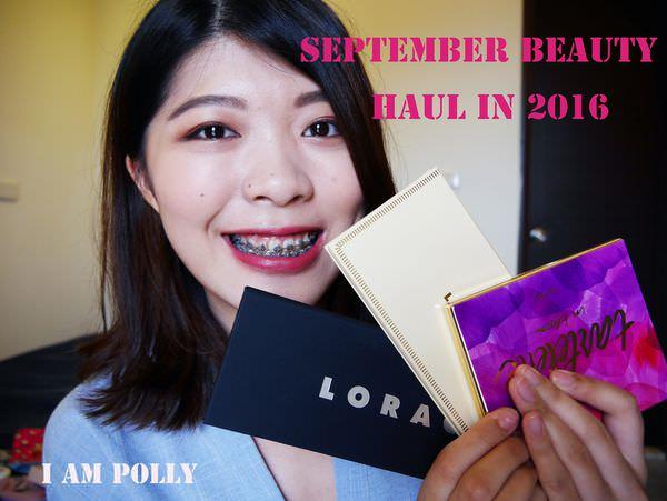 九月份美妝品敗家分享♡♡ 大地眼影盤新手入手盤推薦!