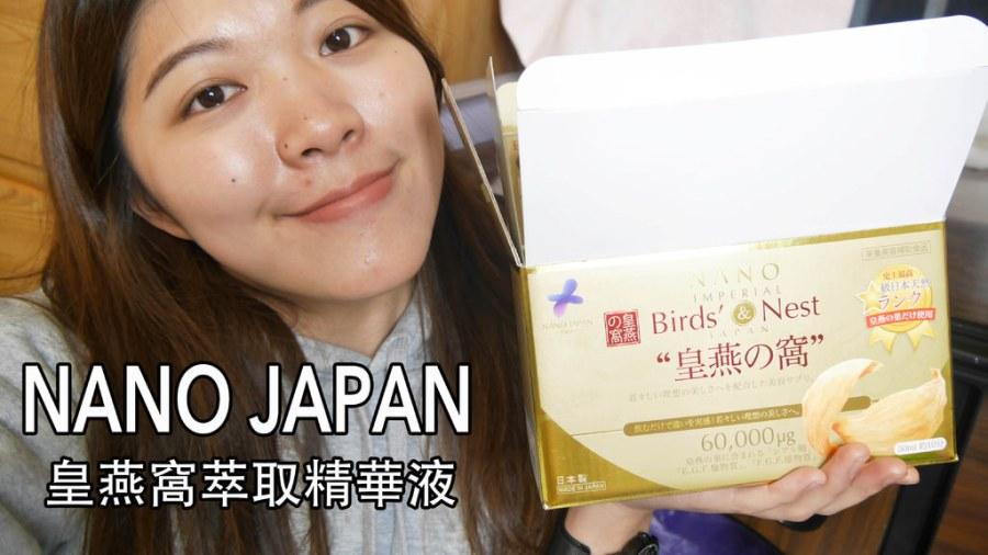 過年送禮的好選擇♡喝的保養品 NANO JAPAN 皇燕窩萃取精華液♥♥