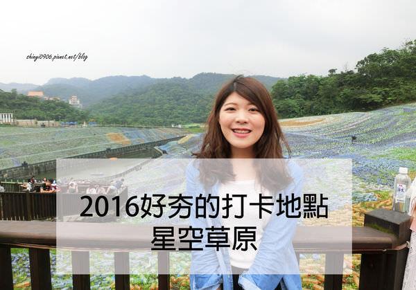 台北北海岸|好多人打卡的星空草原✵✵✵