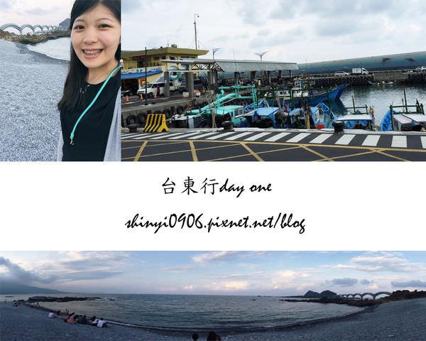 台東兩天一夜|富岡漁港 小野柳 三仙台 正氣路夜市