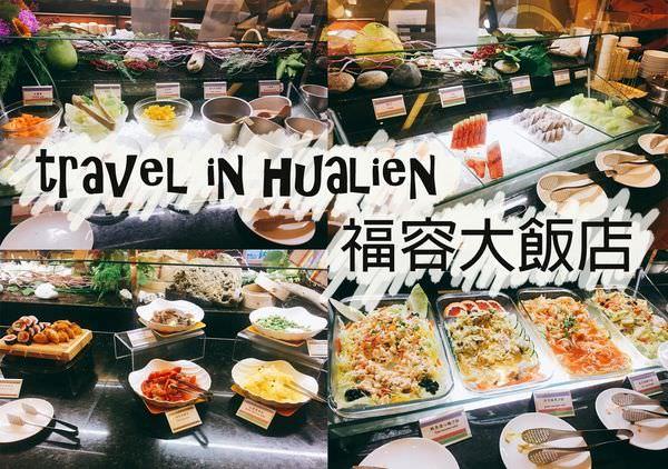 花蓮福容大飯店心得分享❤ 含田園餐廳自助餐分享!