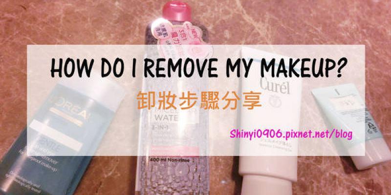 卸妝乾淨又保濕的卸妝水♥巴黎萊雅三合一卸妝潔顏水♥♥(偷渡卸妝步驟)