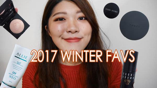 [每月最愛]2017年秋冬最愛♥必備口紅、保濕粉底和日本超好吃餅乾!!!