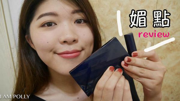 開架高cp值的媚點♥♥防曬礦物粉餅、晶透唇膏&滋潤持久型唇膏 ♥心得分享