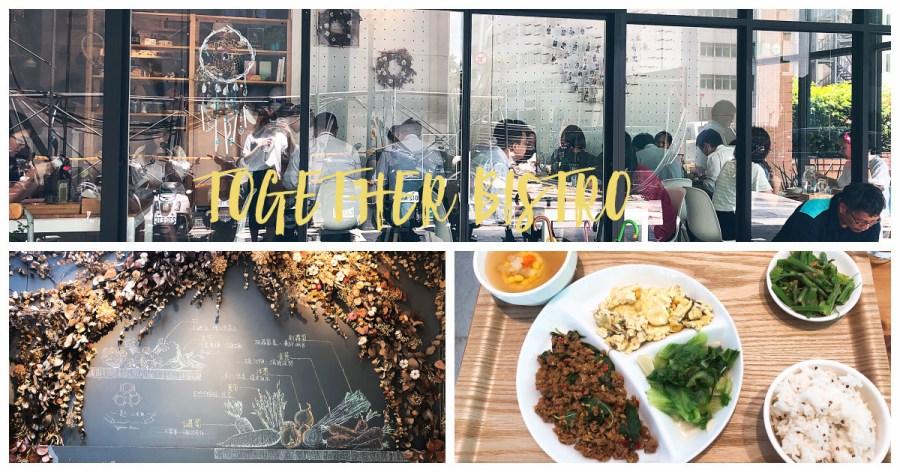 松江南京美食推薦| 一起小食館 用心的中式料理簡餐店(下午茶咖啡廳)