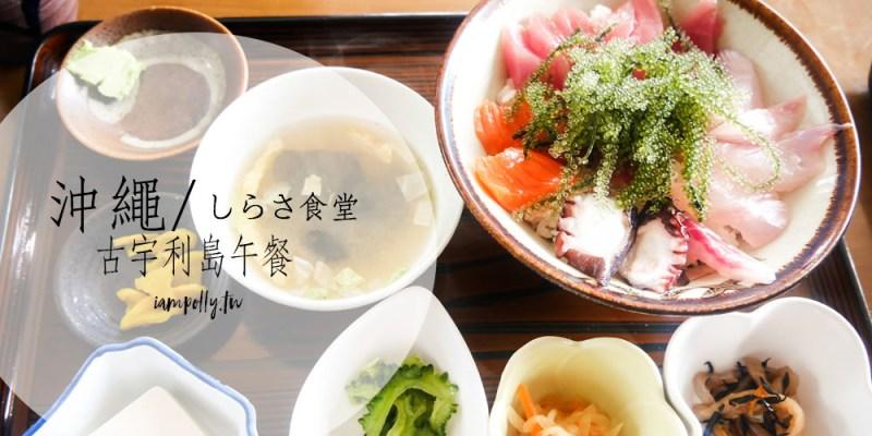 沖繩美食   古宇利島しらさ食堂 食尚玩家推薦的海鮮丼超級厲害❤❤