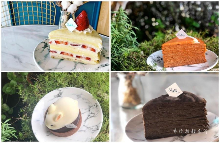 台南必吃甜點| 顛覆我的想像!彩色的千層蛋糕也太好吃吧♥ 希斯柏甜點所 [含菜單]