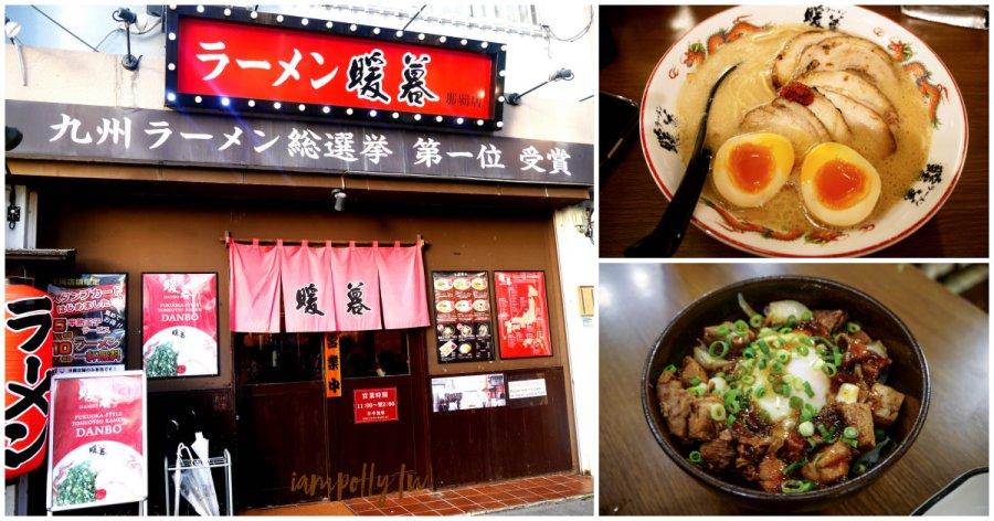 沖繩美食  九州麵票選第一名的暖暮拉麵,來國際通請不要錯過!