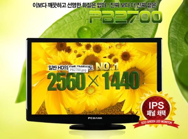 A nova onda: monitores coreanos de altíssima definição