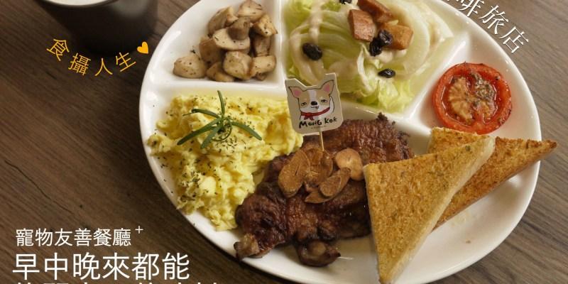 台北美食|旺角咖啡旅店| 毛小孩也可以安心來的友善餐廳
