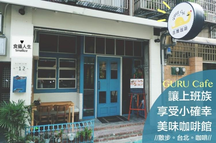 (已歇業)【台北・咖啡】 行天宮站巷弄內溫馨咖啡館~享用一頓現做美食的偷閒時間!  Guru Cafe