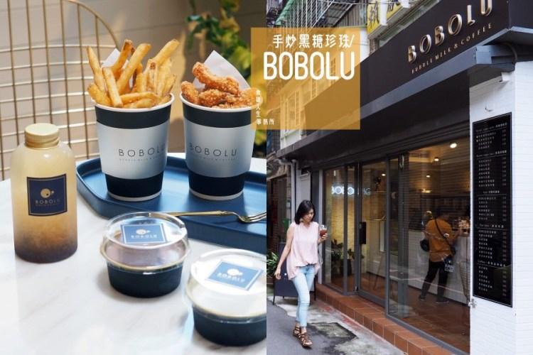 台北咖啡 手炒黑糖飲品專賣店,巷弄內出乎意料的輕時尚咖啡廳 BOBOLU,佛心價位是最大彩蛋