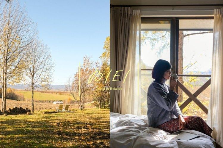 北海道・美瑛|比童話還美的療癒系森林民宿,不遠千里就為了來此過慢生活| 緩慢民宿 一泊二食