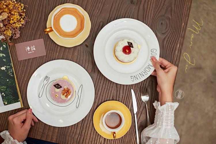 台北甜點|慢爐,清新路線的正宗法式甜點,草莓季限定甜點不吃會後悔