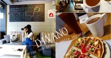 【台北東區】DIVANO cafe' - 不限時鬆餅下午茶 義大利麵 漢堡 wifi 寵物友善