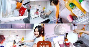 【居家收納】IKLOO宜酷屋 – 廚房乾淨不積水!日系瀝水碗盤架 置物架 friDay購物