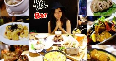 【台北內湖】飯Bar - 高質感時尚中式合菜料理 聚餐約會推薦!