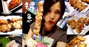 【日本東京】串特急 浜松町店 - 大門推薦消夜居酒屋串燒 (くしとっきゅう)