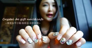 【台北中山】Crystal de gift nail & cafe – 鑲鑽凝膠彩繪花兒 下午茶指甲凝膠 中山捷運站美甲