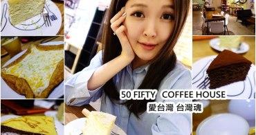 【台北東區】50 Fifty Coffeehouse & Espresso Bar - 超愛台灣的文創咖啡廳