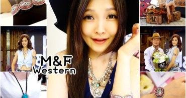 【服飾穿搭】M&F Western - 美國牛仔飾品領導品牌 粗曠優雅又百搭的美麗平價飾品!牛仔旋風襲台!牛仔風新美學!