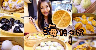 【台北松山】海餃七號 - 超級繽紛!七彩水餃蒸餃小籠包湯包專賣店!