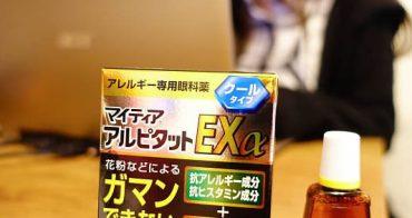【生活日常】日本千壽眼藥水Mytear(R) ALPITATTO EXα 舒緩好輕鬆 使用分享