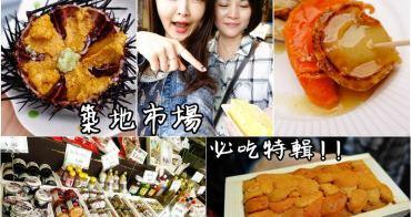 【日本東京】築地市場大特輯 怎麼去怎麼吃住宿 必吃必買大分享 生魚片、海膽、帝王蟹腳、握壽司!!