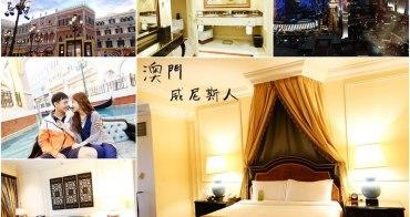 【澳門住宿】威尼斯人酒店 - 住宿分享 貢多拉船 安德魯餅店 Venetian Macao