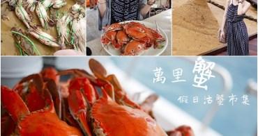 【新北萬里】秋天就吃萬里蟹!野柳假日活蟹市集 遊艇現撈美味