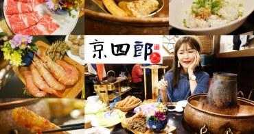 【宜蘭】京四郎 - 在復古日式居酒屋吃道地香麻辣鴛鴦鍋 聚餐超推薦!
