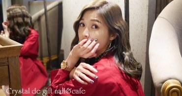 【台北中山】Crystal de gift nail & cafe – 秋冬民俗風羽毛巧克力石指彩 凝膠 中山捷運站美甲