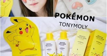 TONYMOLY x POKEMON寶可夢熱潮 皮卡丘 寶貝球局部貼 乳液化妝水 小三美日夯品