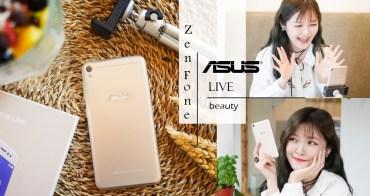ASUS ZenFone Live 超值入門平價高CP值美顏直播神器