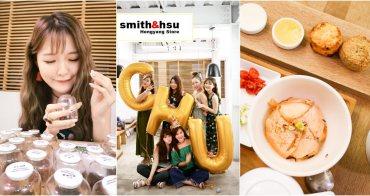 包場聚餐下午茶首選smith&hsu 衡陽店 啾啾生日趴 第一名scone司康