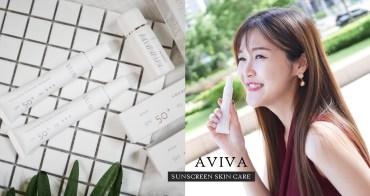 孕婦也能安心使用的物理性防曬 AVIVA SPF50+PA+++水潤保濕防曬霜