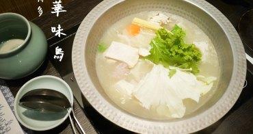 【台北信義】雞肉專門火鍋店-推薦雜炊粥!!博多華味鳥