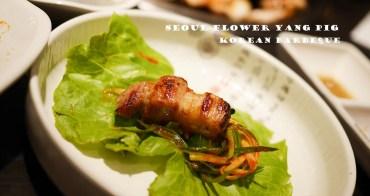【台北中山】韓式燒烤韓式料理-專人服務烤肉-首爾花漾豬中山店