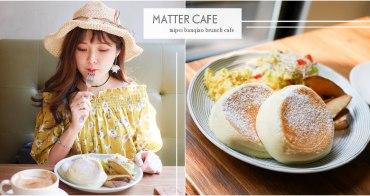 【台北板橋】舒芙蕾厚鬆餅早午餐-美美雲朵乾燥花-MATTER CAFE咖啡廳