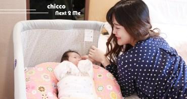 【育兒好物】chicco - Next 2 Me多功能移動舒適嬰兒床 - 媽媽淚推床邊床