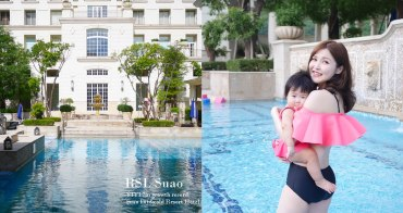 【宜蘭住宿】瓏山林蘇澳冷熱泉度假飯店 - 最適合親子旅遊的溫泉泳池飯店 yiyi寶寶第一次外宿帶什麼