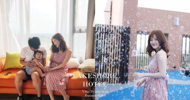 【宜蘭住宿】煙波大飯店宜蘭館 - 泡泡主題設計飯店,yiyi7個月第二次外宿