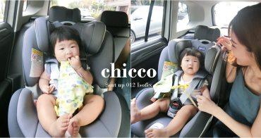 【育兒日記】chicco Seat up 012 Isofix安全汽座 - 0-7歲都可以使用的汽車安全座椅,車上秒睡神器