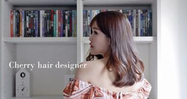 【台北染燙】Cherry hair designer - 超好整理韓式燙髮+質感特殊色挑染髮根補染