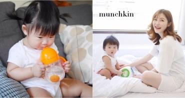 【育兒配件】美國munchkin滿趣健 - 寶寶餐具水壺、洗澡玩具、莫札特魔術音樂盒
