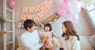 【育兒日記】yiyi周歲生日派對 - 自助抓周 辦party佈置籌備分享