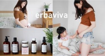 【孕期好物】不讓妊娠紋找上門!erbaviva - 美國USDA有機認證媽咪孕肚撫紋油、撫紋膏,沐浴乳液系列1010hope