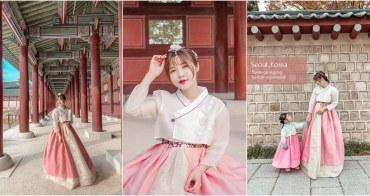 【韓國首爾】親子韓服 - 到景福宮穿仙女韓服,小孩也有超可愛兒童韓服!