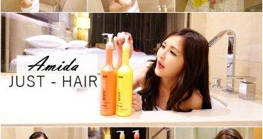 【洗髮護髮】小資必備平價護色 - Amida阿蜜達還原酸鎖色燙後洗髮精、深層護髮素 小三美日